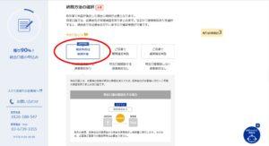 楽天証券NISA口座開設4