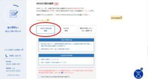 楽天証券NISA口座開設5