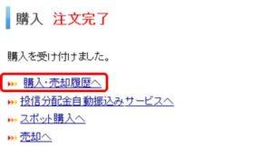 【画像あり】実際にインデックスファンドを購入する手順を紹介!