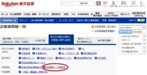 NISA クレジットカード 設定変更