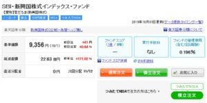 インデックスファンド SBI・新興国株式インデックス・ファンド