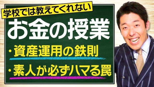 中田敦彦のYouTube大学「お金の授業」を見よう!