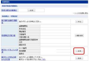 【楽天証券】つみたてNISA引落に登録したクレジットカードを変更する方法!