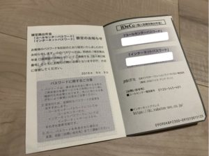 ideco口座開設 パスワードのお知らせ