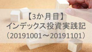 インデックス投資実践記(20191001~20191101)