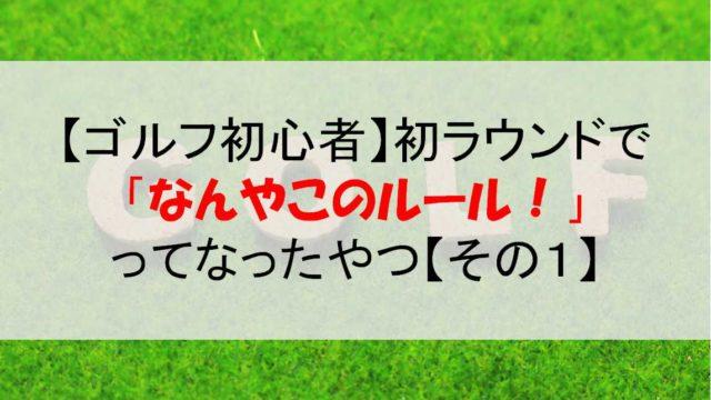 【ゴルフ初心者】初ラウンドで「こんなルール・マナーあるの!?」ってなるやつ5選