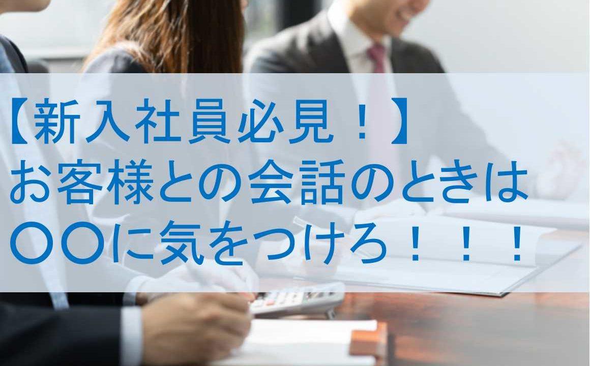 【新入社員必見!】お客様との会話のときは○○に気をつけろ!!!