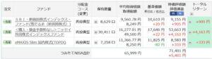 【5か月目】インデックス投資実践記(20191201~20200101)