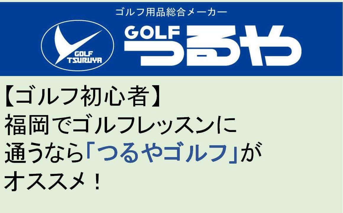 【ゴルフ初心者】福岡でゴルフレッスンに通うなら「つるやゴルフ」がオススメ!