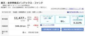 【6か月目】インデックス投資実践記(20200101~20200201)