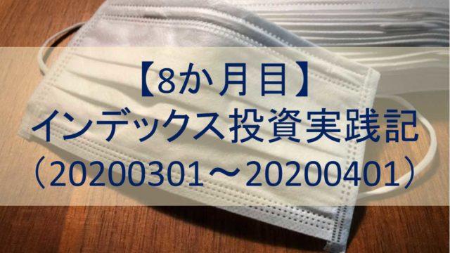 【8か月目】インデックス投資実践記(20200301~20200401)