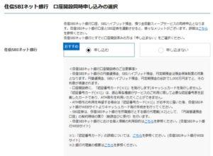 【画像あり】NISA口座でのインデックスファンドの積立設定手順!