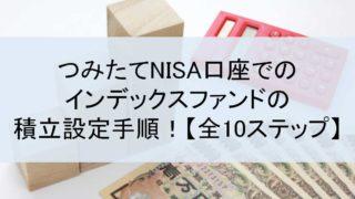 【画像あり】つみたてNISA口座でのインデックスファンドの積立設定手順!【全10ステップ】
